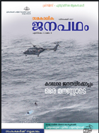 Samakalika Janapatham - December 2017