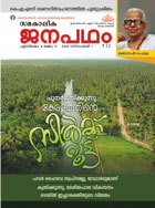 Samakalika Janapatham December 2019