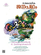 Samakalika Janapatham - November 2017