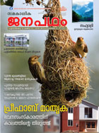 Samakalika Janapatham September 2019